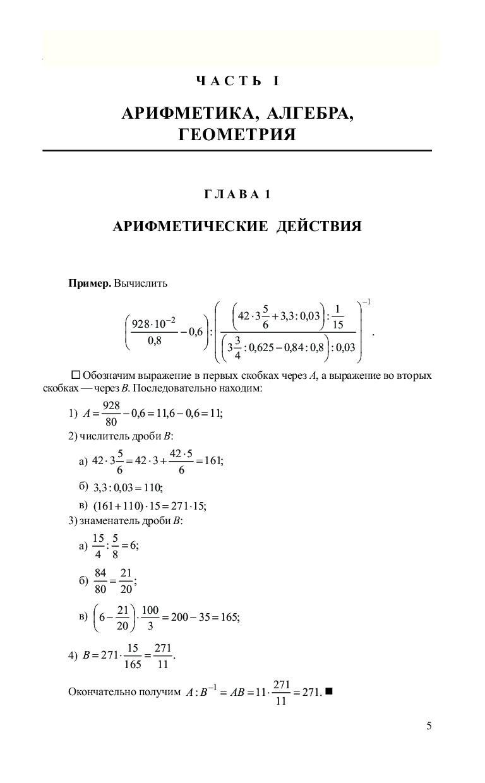 Математике сканави задач по решебник