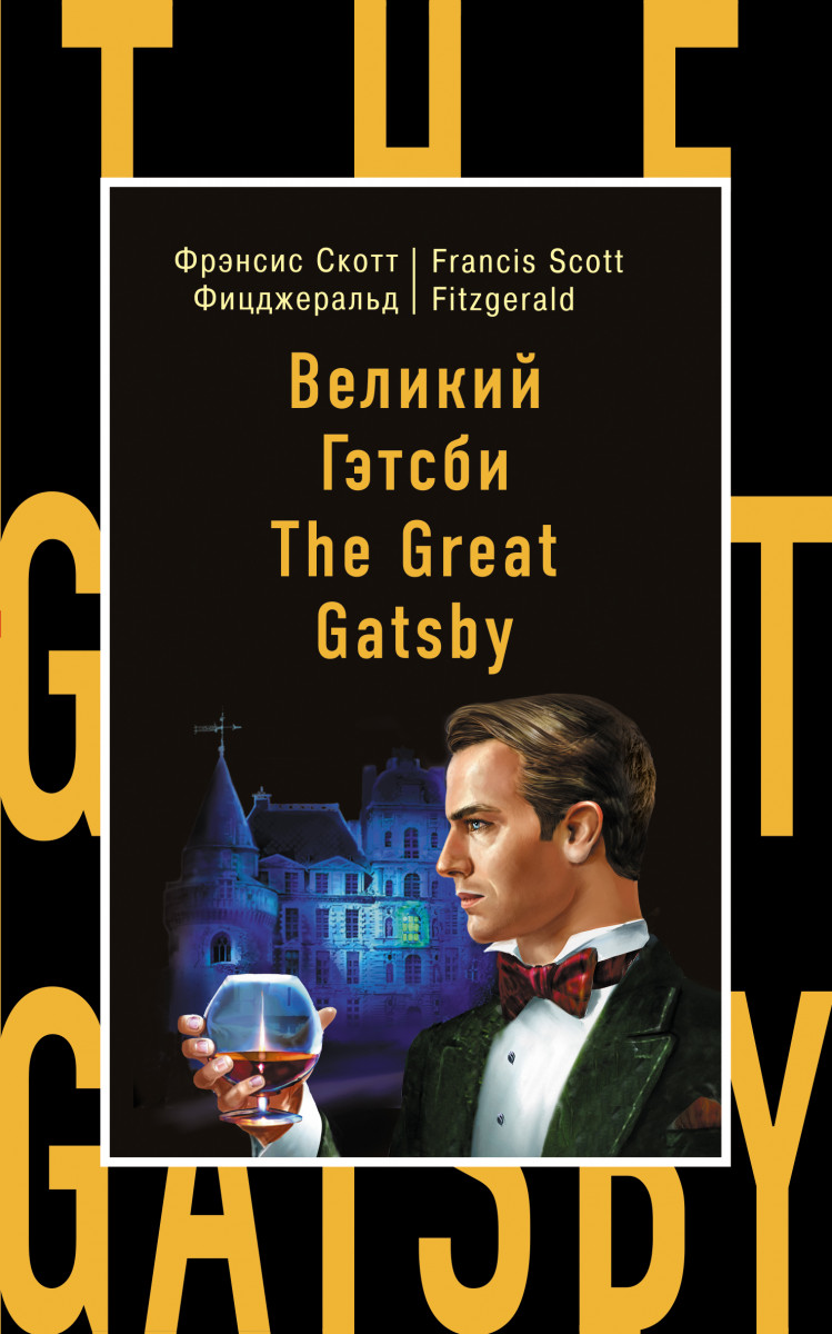 fitzgeralds life in the great gatsby The great gatsby: the similarities of fitzgerald's life during the roaring twenties (w9) the great gatsby, by francis scott key fitzgerald is an incredibly renowned novel being that this novel is so well known, there have been many thoughts and.