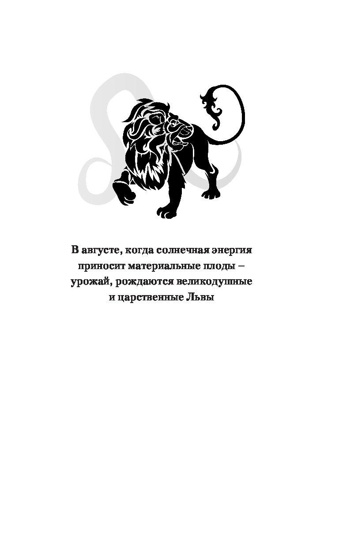 Подписка на бесплатный гороскоп знак зодиака лев для того, чтобы регулярно получать точный гороскоп для знака зодиака лев, подпишитесь на ежедневную рассылку по электронной почте.