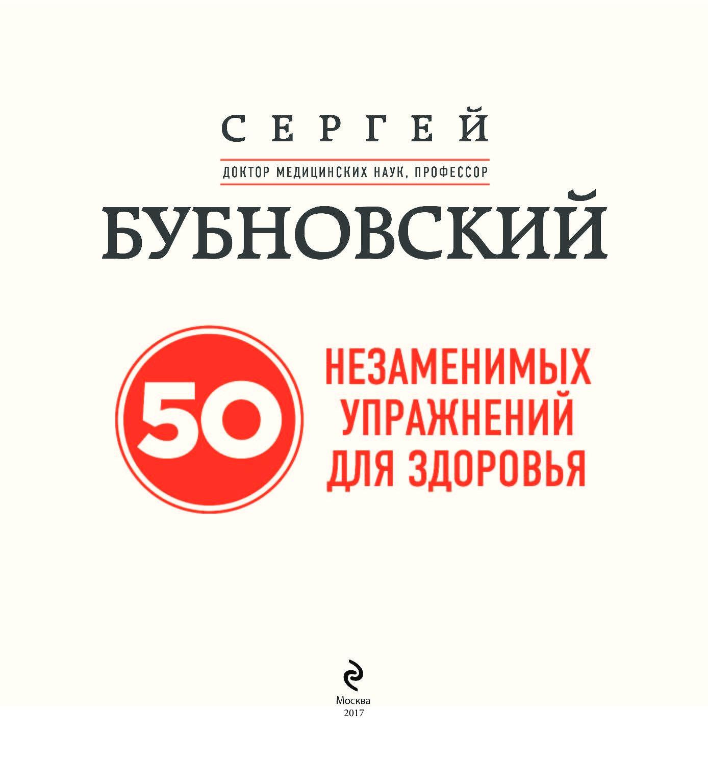 50 НЕЗАМЕНИМЫХ УПРАЖНЕНИЙ ДЛЯ ЗДОРОВЬЯ БУБНОВСКИЙ СЕРГЕЙ СКАЧАТЬ БЕСПЛАТНО