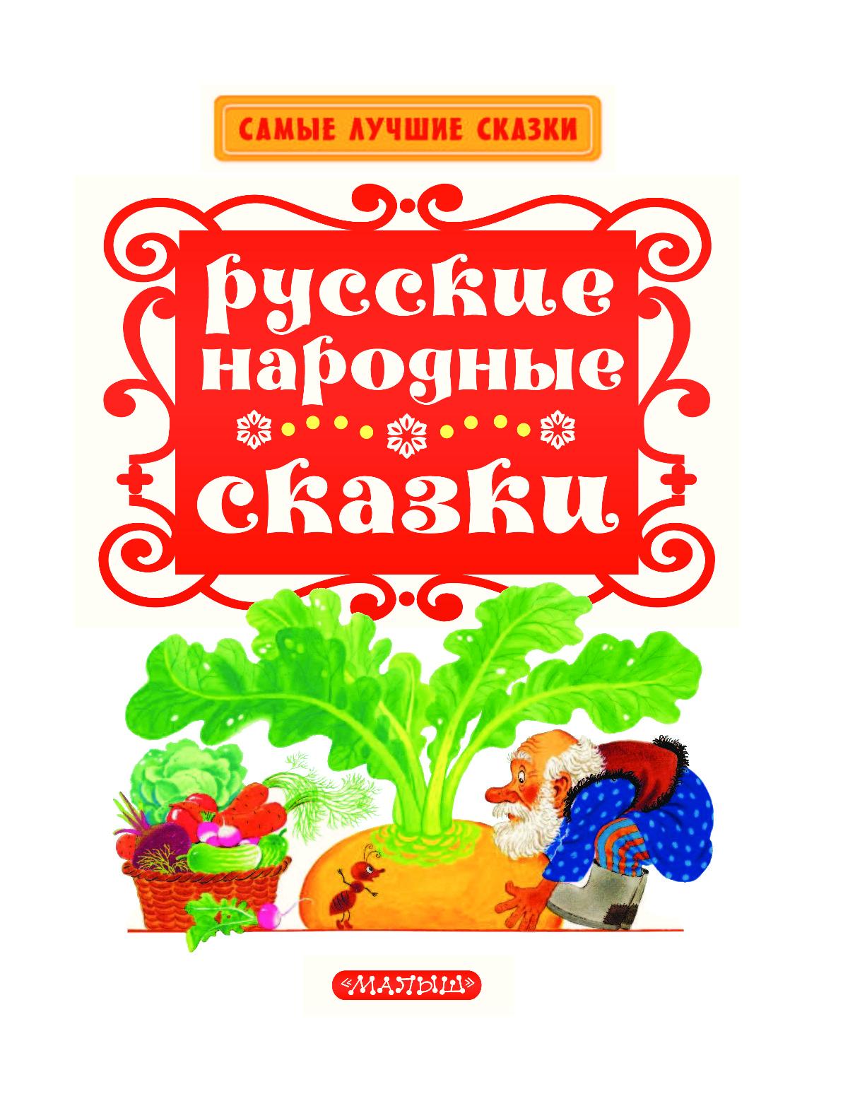последнее картинки надпись русская народная сказка башни увидела сиднейскую
