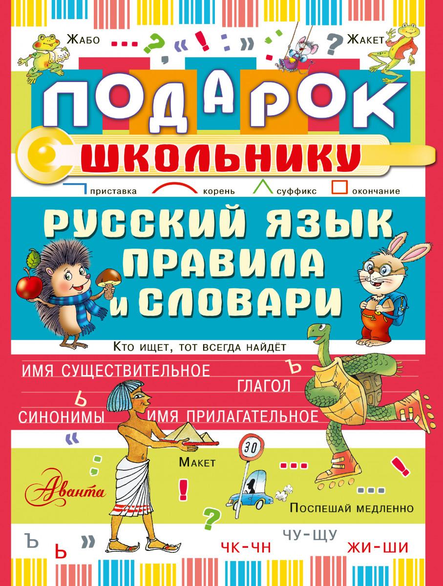 Подарок как по русский язык