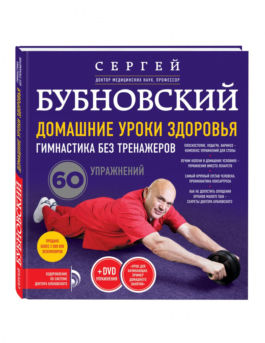 Упражнения для тазобедренного сустава Сергея Михайловича 47