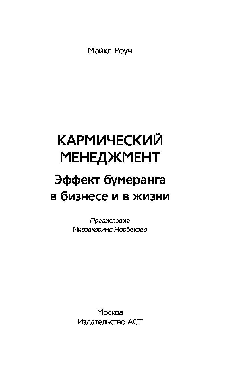 МАЙКЛ РОУЧ ЭФФЕКТ БУМЕРАНГА СКАЧАТЬ БЕСПЛАТНО