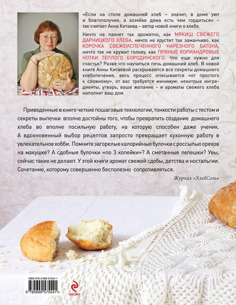 АННА КИТАЕВА ДОМАШНИЙ ХЛЕБ СКАЧАТЬ БЕСПЛАТНО