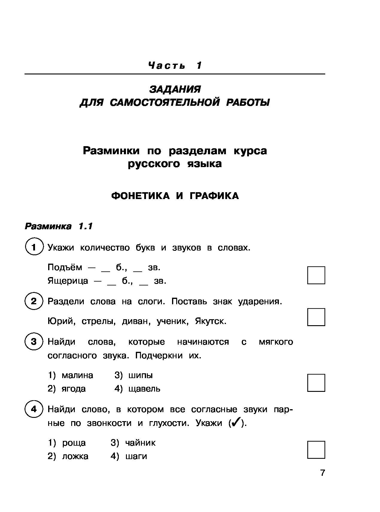 Языку русскому проверочной 4 всероссийской класс по гдз работе по