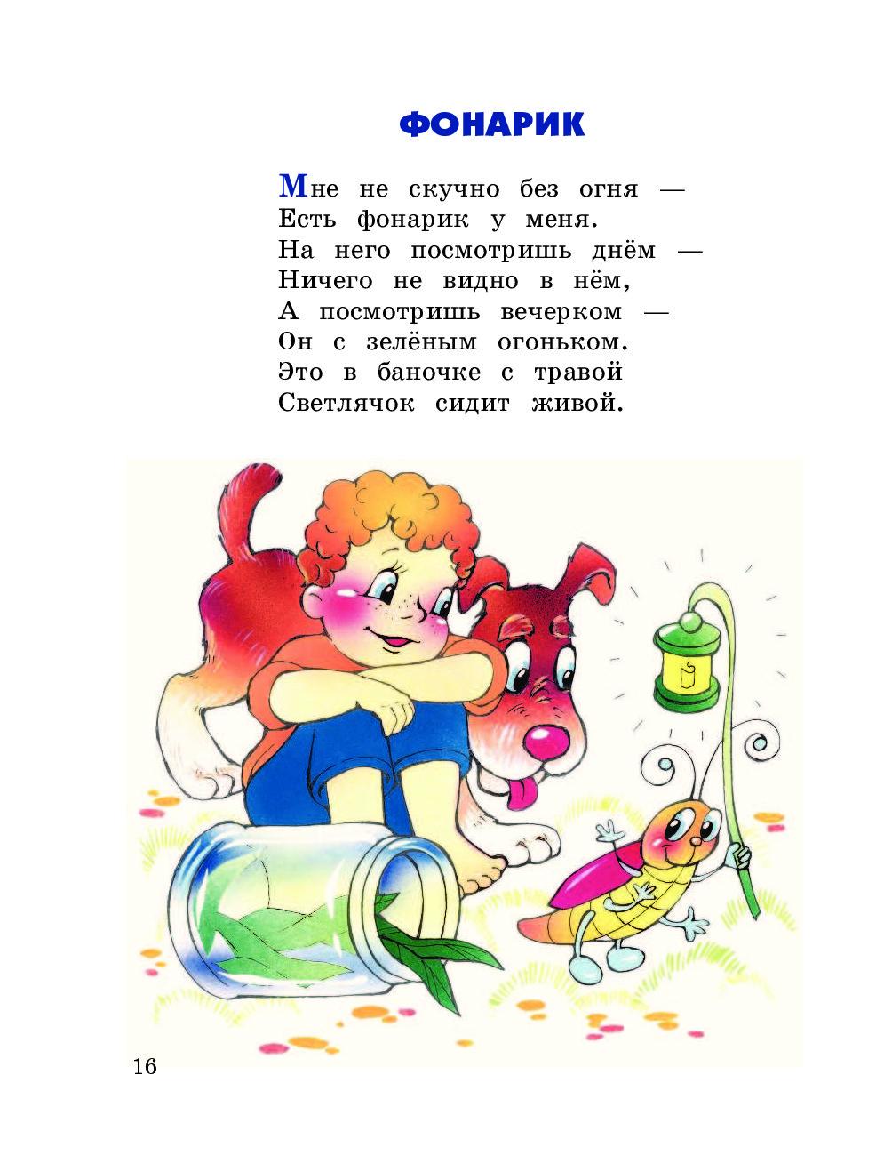 Стихи о игрушках с картинками