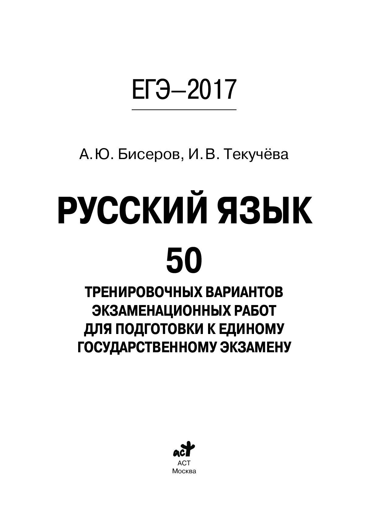 ЕГЭ 2016 РУССКИЙ ЯЗЫК БИСЕРОВ СКАЧАТЬ БЕСПЛАТНО