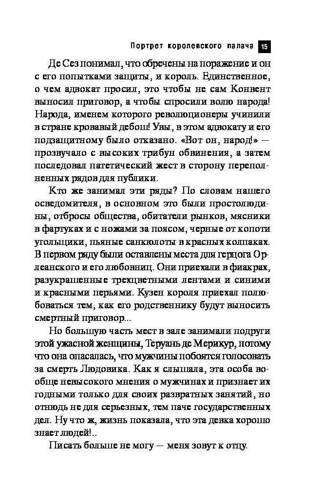 АРСЕНЬЕВА ЕЛЕНА ПОРТРЕТ КОРОЛЕВСКОГО ПАЛАЧА СКАЧАТЬ БЕСПЛАТНО