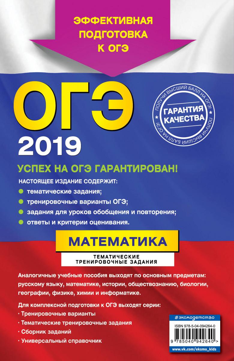 Решебник по огэ математика 2019 года ященко