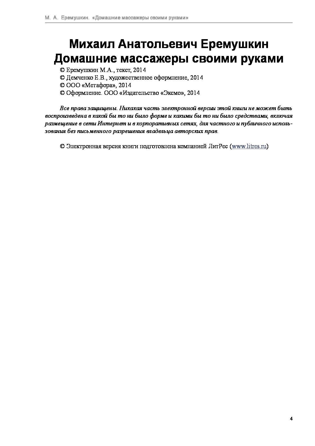 Домашние массажеры своими руками михаил анатольевич еремушкин 80