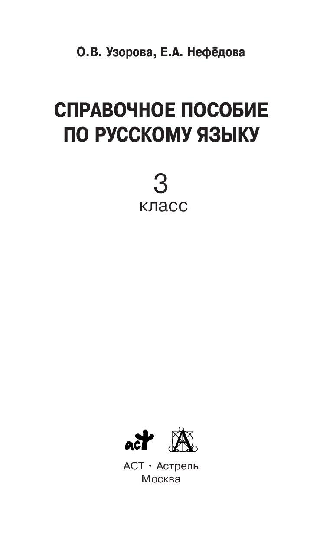 узорова языку гдз пособие онлайн класс по 4 русскому справочное ответы