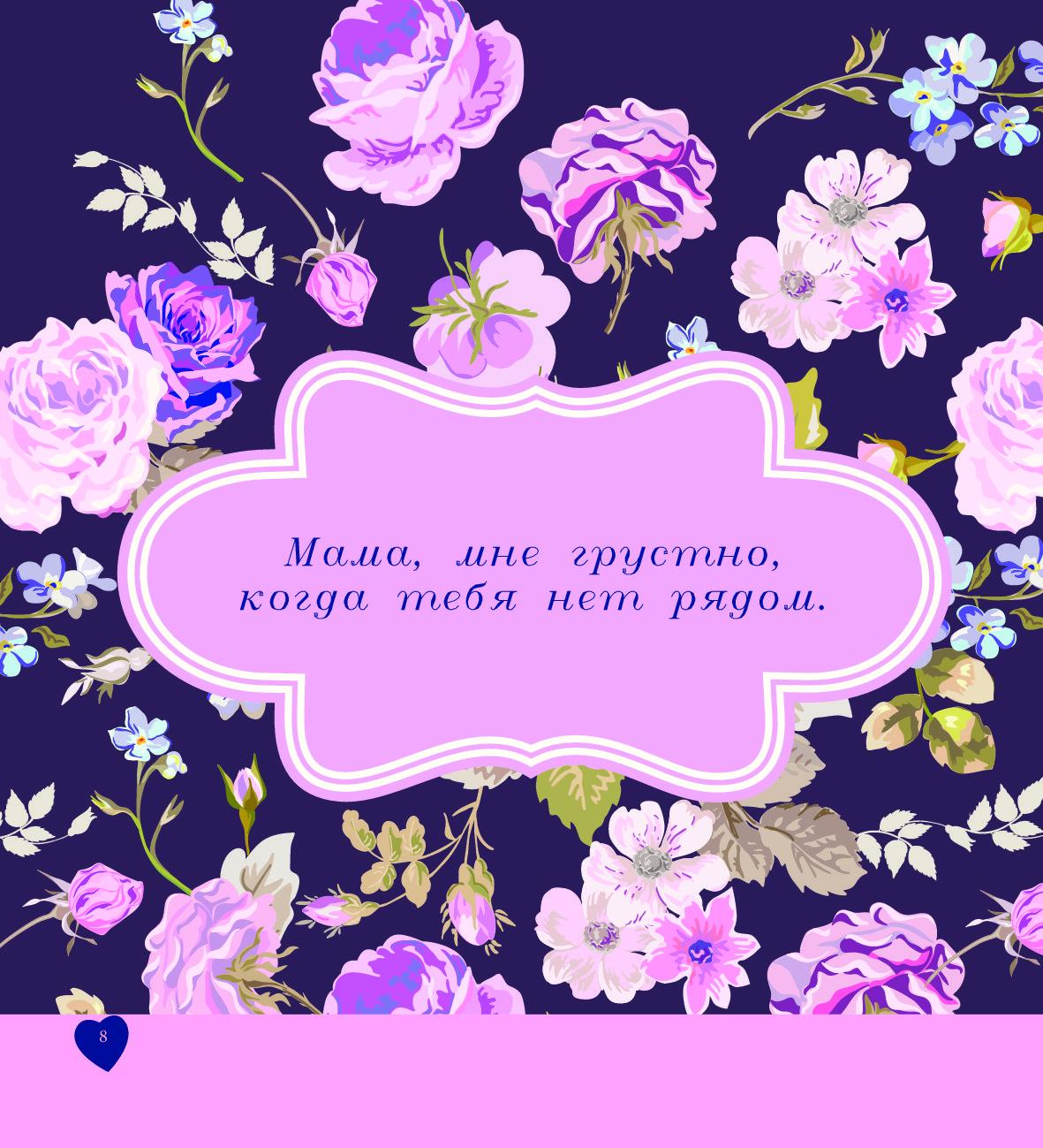 Слова для открытки для цветов