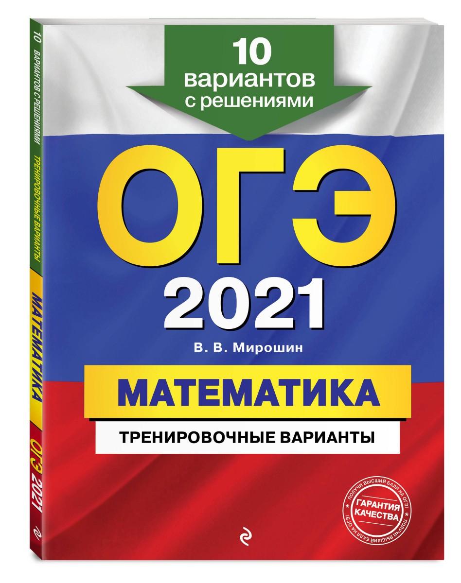 вариант огэ по математике 2021 с теплицей