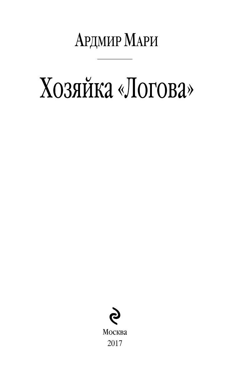 МАРТ АРДМИР ХОЗЯЙКА ЛОГОВА СКАЧАТЬ БЕСПЛАТНО