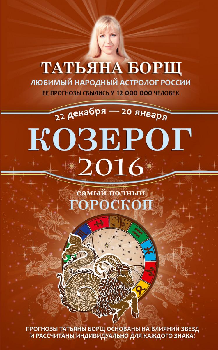 гороскоп козерог 2016 на апрель