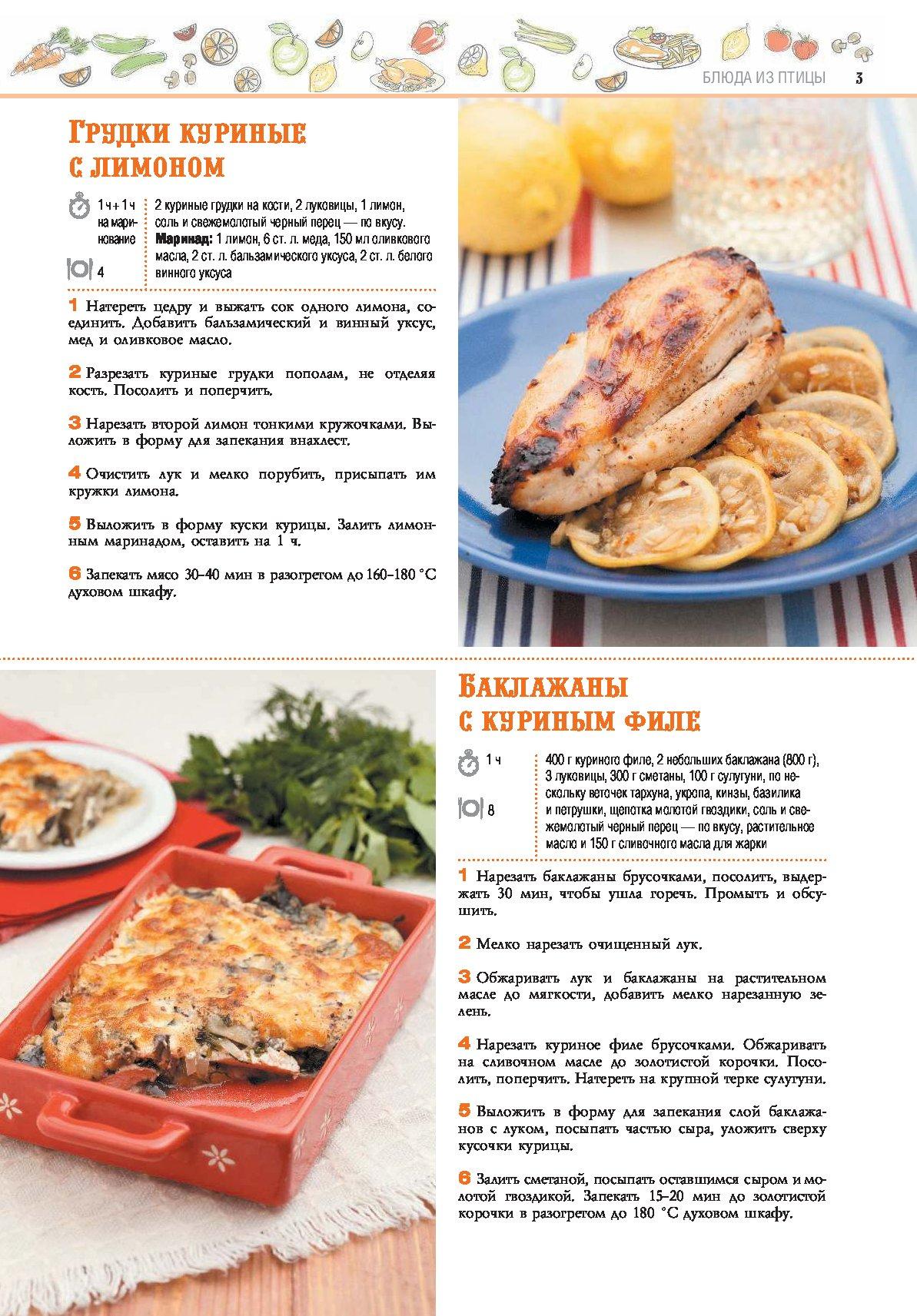 Вторые блюда пошаговый рецепт