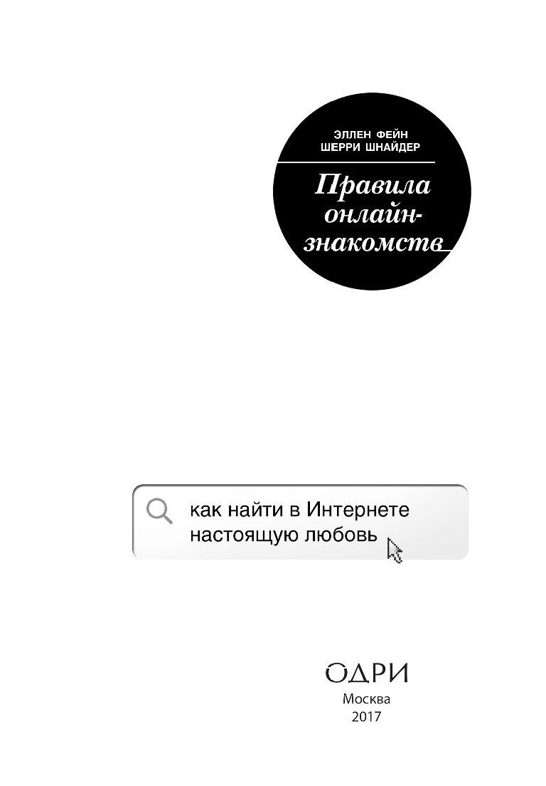 Книга Правила Интернет- Знакомств