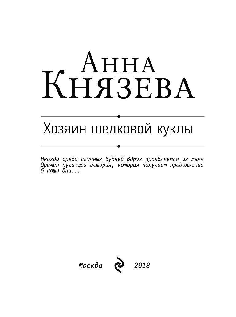 АННА КНЯЗЕВА ХОЗЯИН ШЕЛКОВОЙ КУКЛЫ СКАЧАТЬ БЕСПЛАТНО