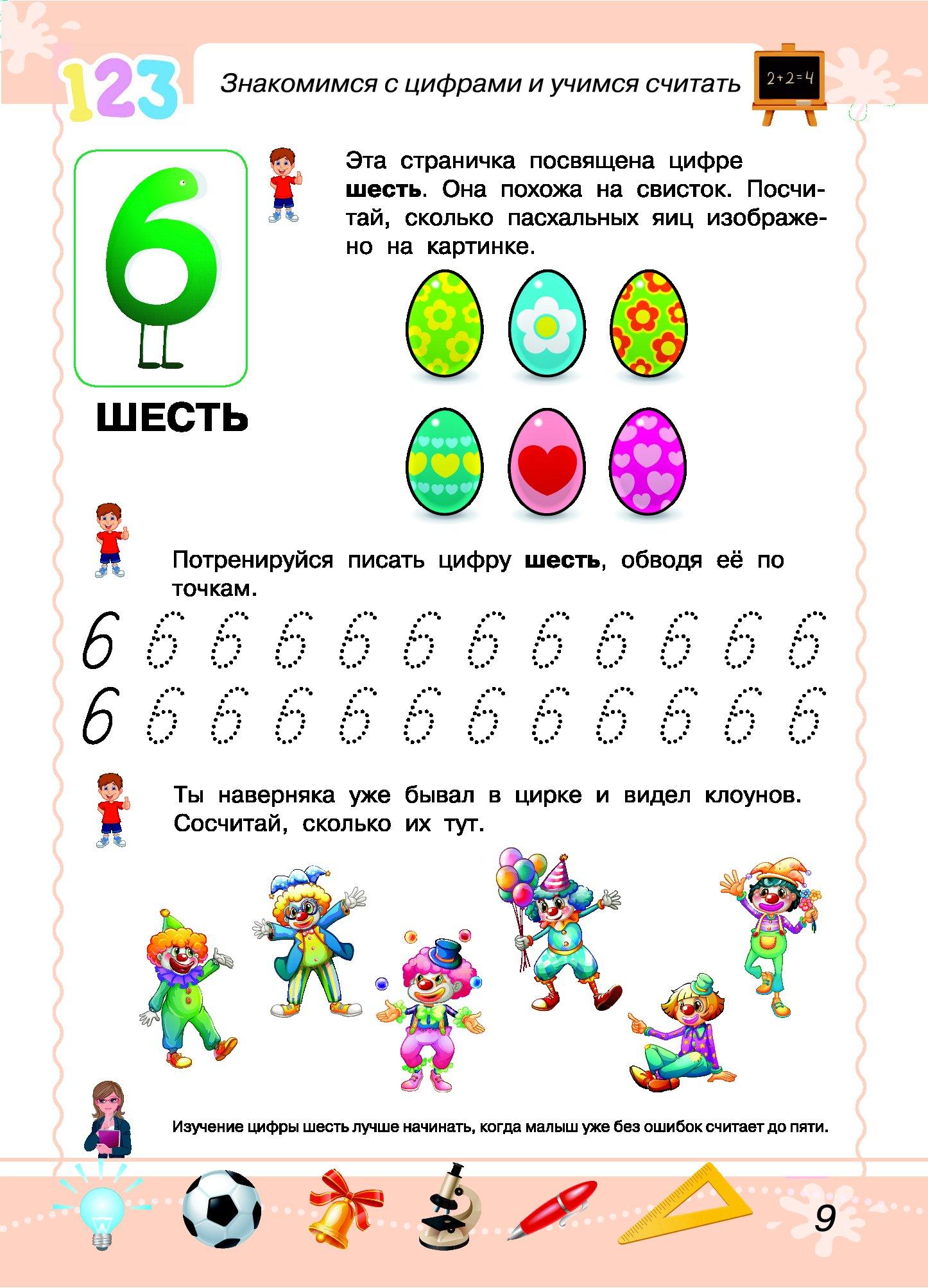 Знакомство С Цифрами. Цифра 6