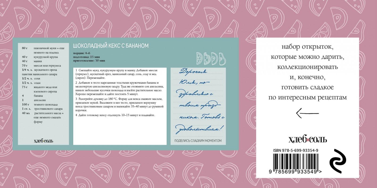 Технике, сладкая жизнь набор открыток с рецептами малина