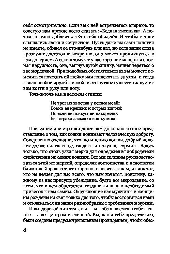 Мое Знакомство С Бульдогами Краткий Пересказ