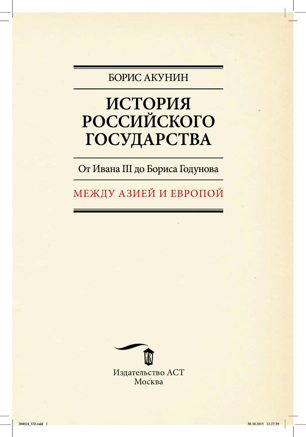 БОРИС АКУНИН ИСТОРИЯ РОССИЙСКОГО ГОСУДАРСТВА ОРДЫНСКИЙ ПЕРИОД СКАЧАТЬ БЕСПЛАТНО