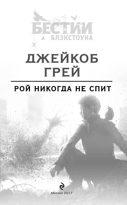 ДЖЕЙКОБ ГРЕЙ РОЙ НИКОГДА НЕ СПИТ СКАЧАТЬ БЕСПЛАТНО