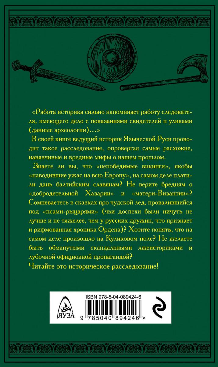 ПРОЗОРОВ Л.Р МИФЫ О ДРЕВНЕЙ РУСИ СКАЧАТЬ БЕСПЛАТНО