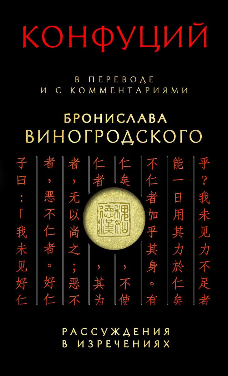 период- второй конфуций рассуждения в изречениях аудиокнига онлайн благоприятным