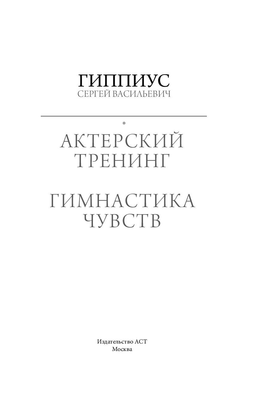 АКТЕРСКИЙ ТРЕНИНГ ГИМНАСТИКА ЧУВСТВ СКАЧАТЬ БЕСПЛАТНО