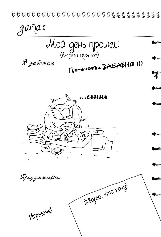 Купить Дневник енота-экстраверта (крафт, твердый переплет ...