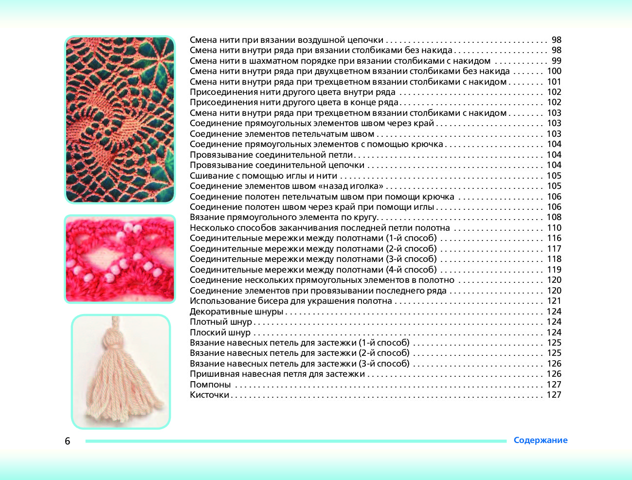 Соединительный шов при вязании