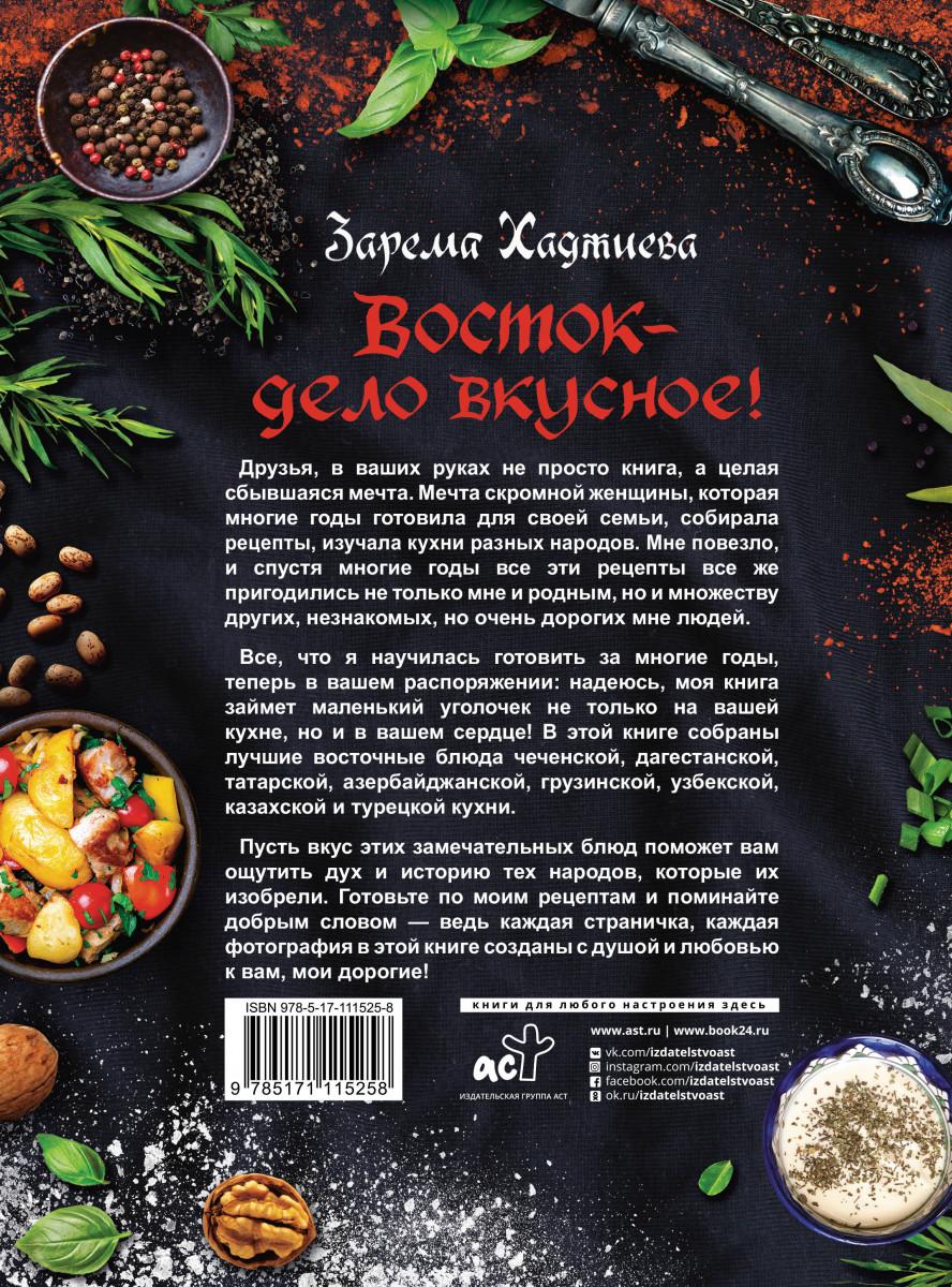 чеченская кухня в алматы