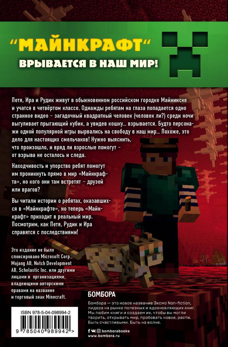 рассказ про майнкрафт читать на русском #3