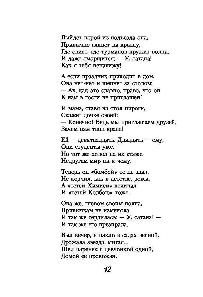 Стих студент асадова