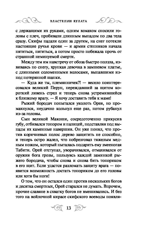 АЛЕКСАНДР ПРОЗОРОВ ВЛАСТЕЛИН БУЛАТА СКАЧАТЬ БЕСПЛАТНО