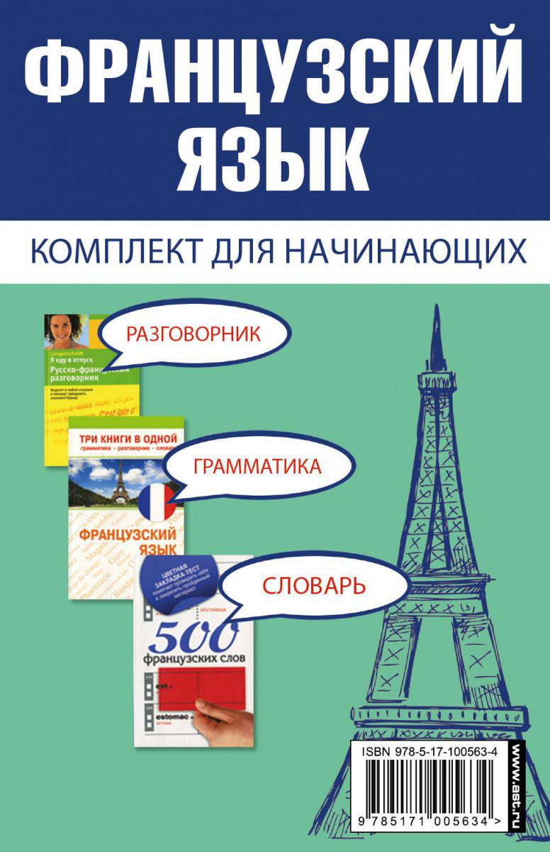 европа французский с нуля в картинках казахов