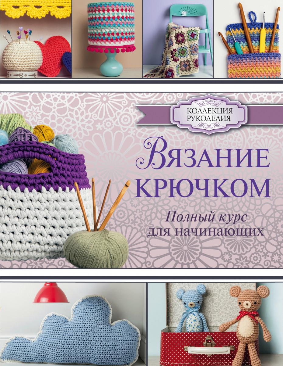 Книга для вязания крючком
