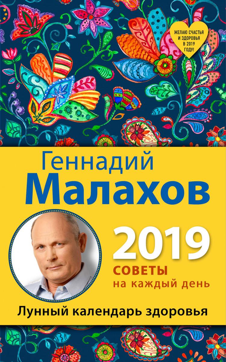 Геннадий петрович малахов. Лунный календарь здоровья. 2019 год.