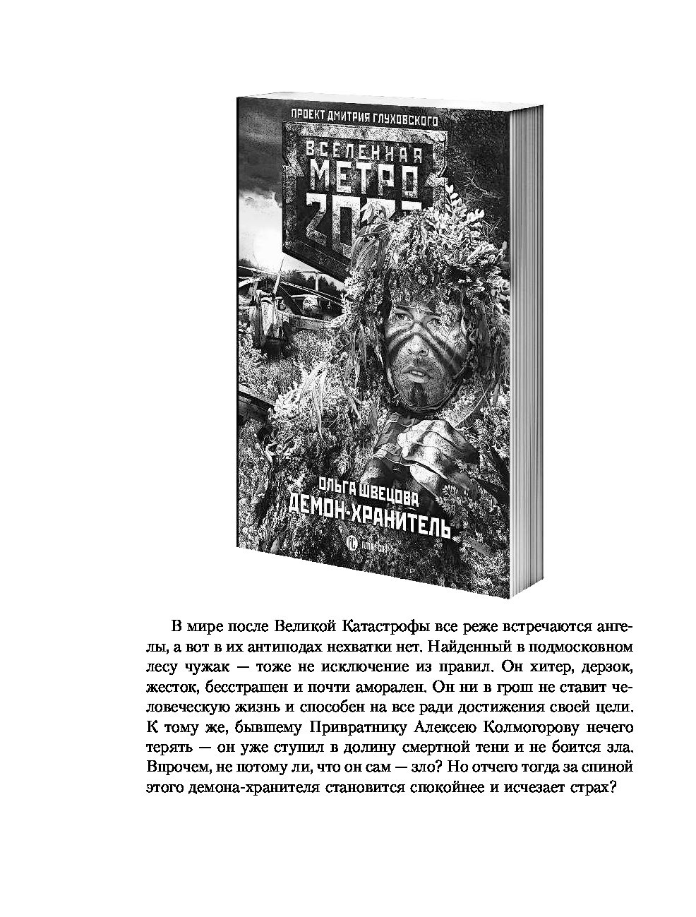 СТЕПНОЙ ДРАКОН МЕТРО 2033 СКАЧАТЬ БЕСПЛАТНО