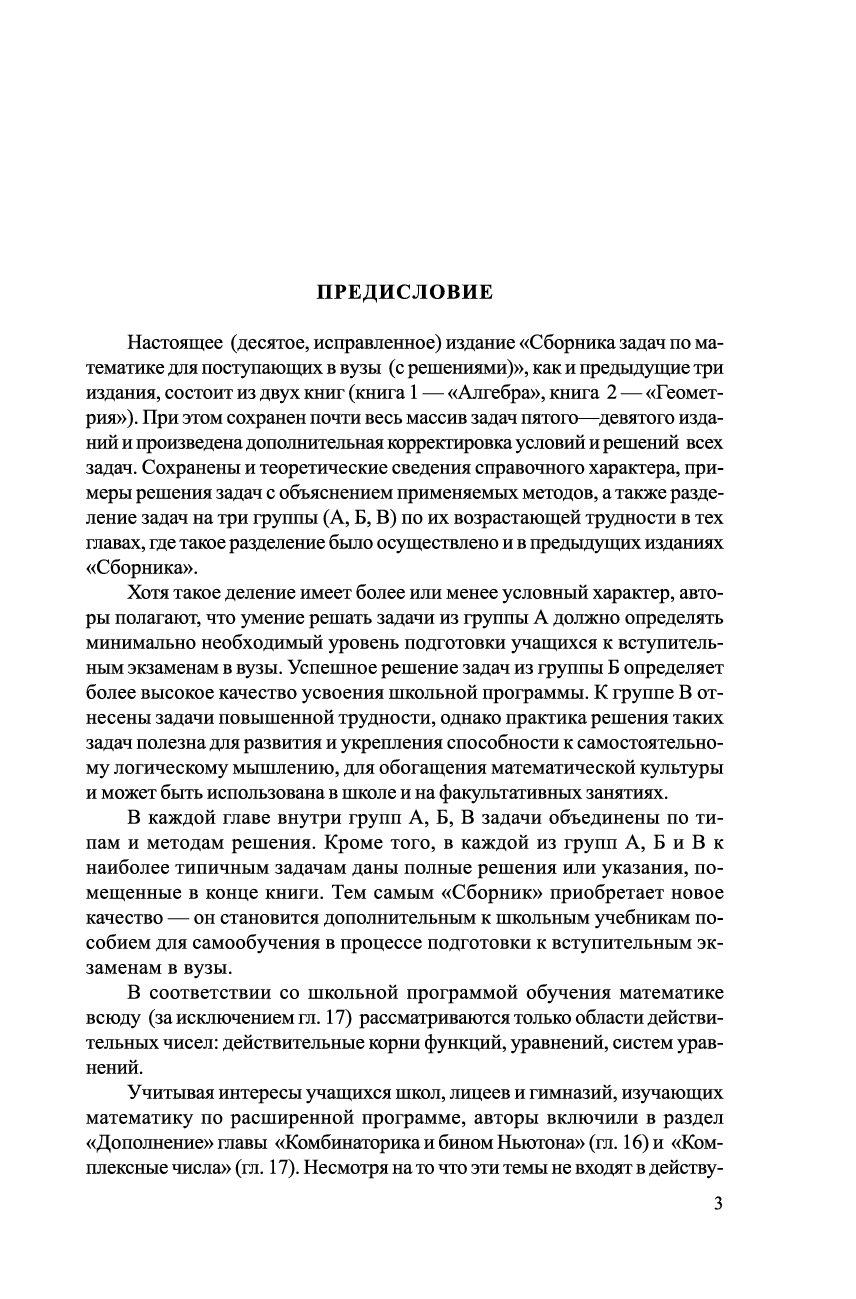 Поступающих сканави в вузы 5 глава для решебник