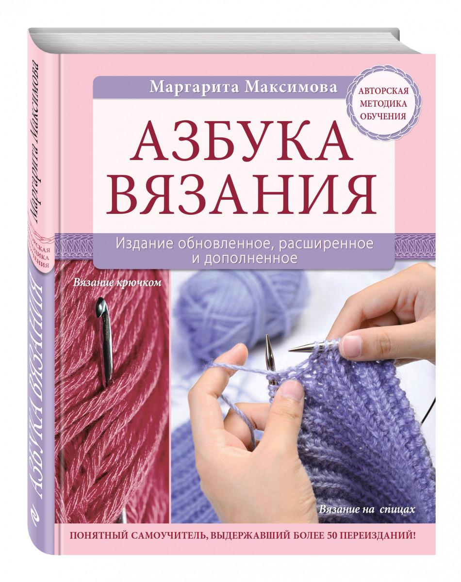 Маргарита Максимова. Азбука вязания (обучающая книга по вязанию спицами)