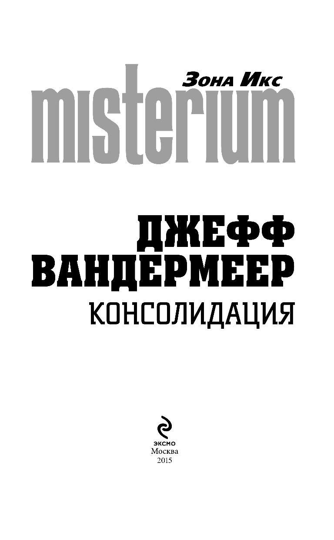 ДЖЕФФ ВАНДЕРМЕЕР КОНСОЛИДАЦИЯ СКАЧАТЬ БЕСПЛАТНО