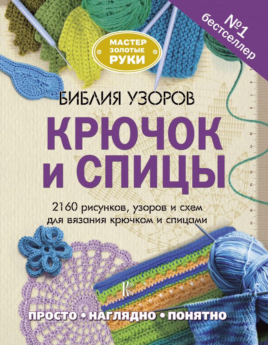 книги вязание купить онлайн в алматы по казахстану Book24kz