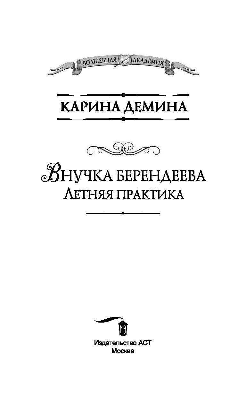 КАРИНА ДЕМИНА ВНУЧКА БЕРЕНДЕЕВА ЛЕТНЯЯ ПРАКТИКА СКАЧАТЬ БЕСПЛАТНО