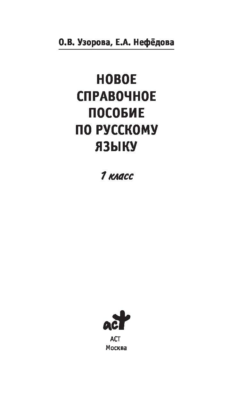 Классы 1-2 русскому языку решебник ответы узорова пособие по
