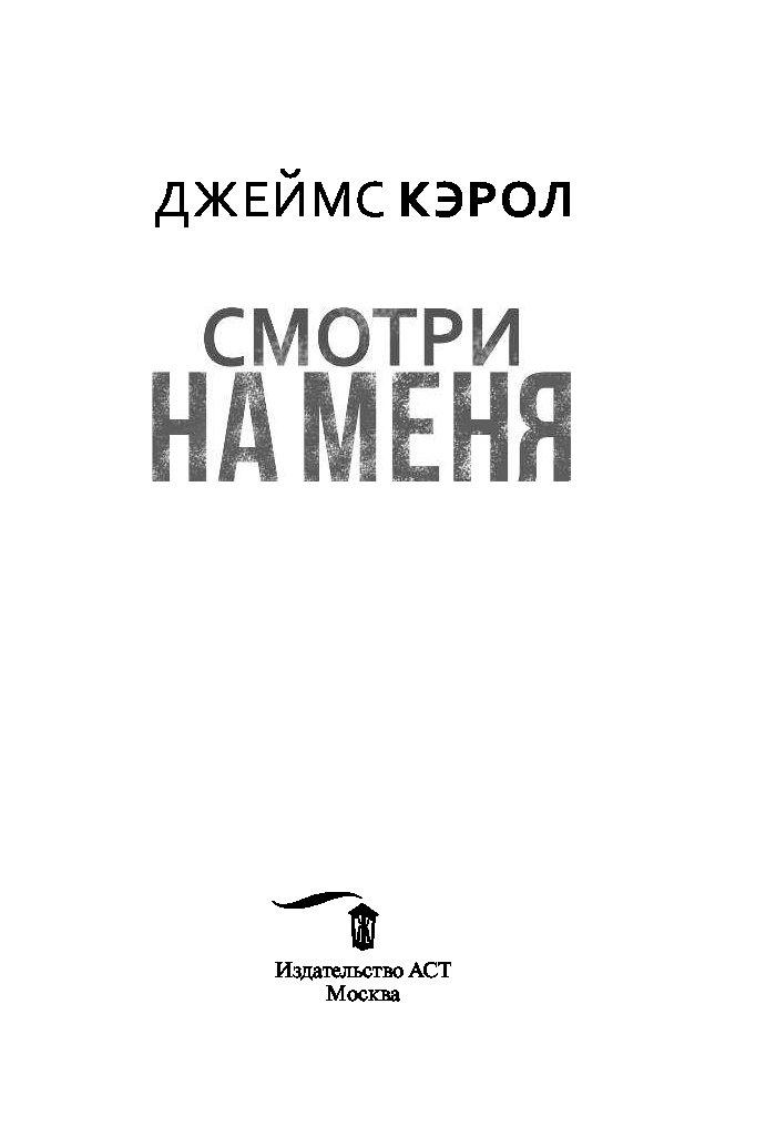 ДЖЕЙМС КЭРОЛ СМОТРИ НА МЕНЯ СКАЧАТЬ БЕСПЛАТНО