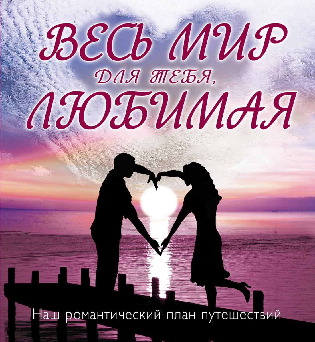 Люблю тебя больше жизни любимая картинки с надписями романтические