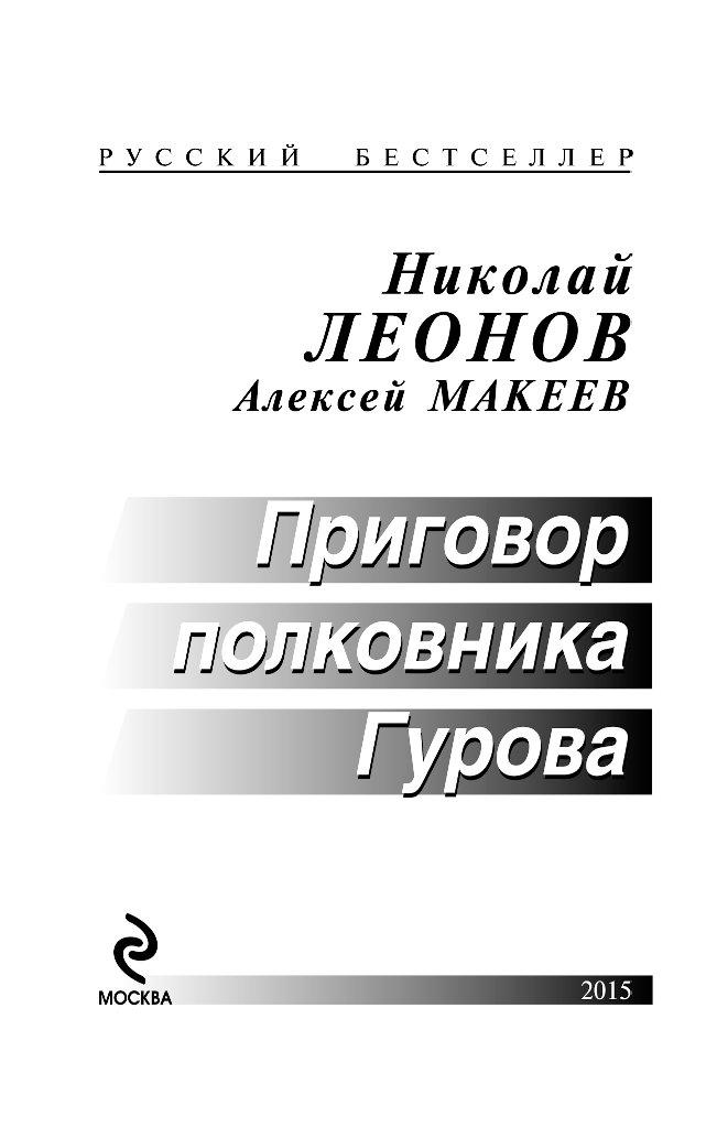 ПРИГОВОР ПОЛКОВНИКА ГУРОВА СКАЧАТЬ БЕСПЛАТНО